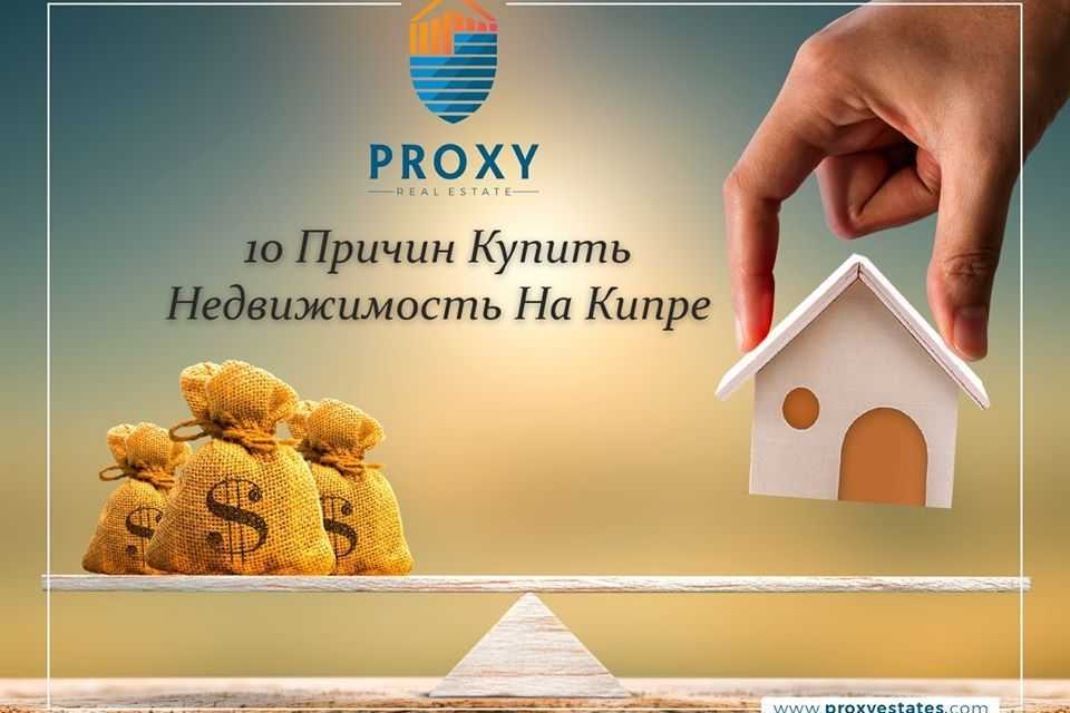 0 reasons to buy property in Cyprus